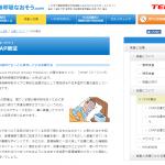 欧米、日本で普及している閉塞性睡眠時無呼吸の治療法です