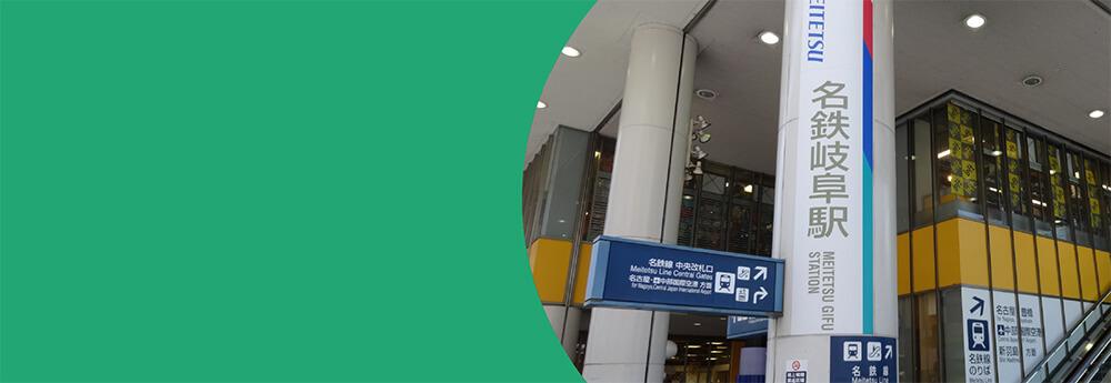 名鉄岐阜駅の画像